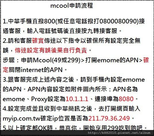 mcool申請流程