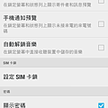 Screenshot_2013-07-03-12-52-46.png