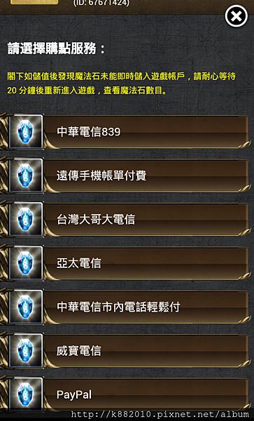 Screenshot_2013-05-17-06-57-23.png