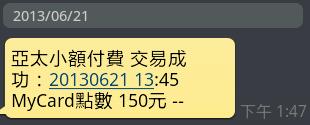 SC20130713-112209
