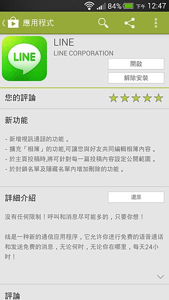 Screenshot_2013-09-24-12-47-29.png