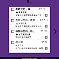 Screenshot_2013-10-11-10-11-45.png