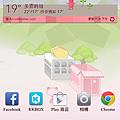 Screenshot_2013-10-25-21-40-21.png