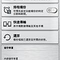 Screenshot_2013-10-25-21-59-01.png