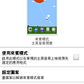 Screenshot_2013-10-25-22-24-13.png