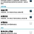 Screenshot_2013-10-25-22-25-01.png