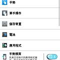 Screenshot_2013-10-25-22-24-36.png