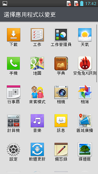Screenshot_2013-11-27-17-42-48