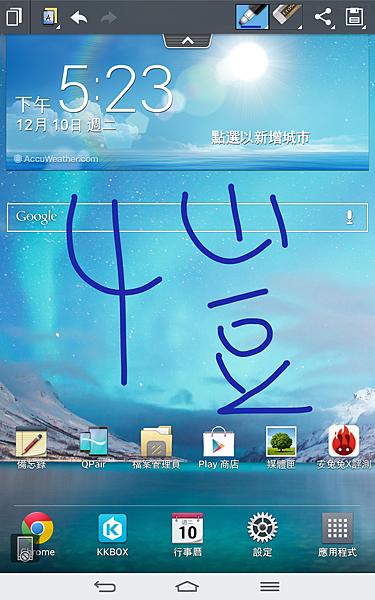Screenshot_2013-12-10-17-25-54