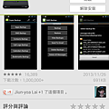 Screenshot_2013-12-11-06-50-07.png