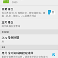 Screenshot_2013-12-11-06-52-52.png