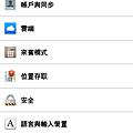 Screenshot_2013-12-11-08-33-35.png