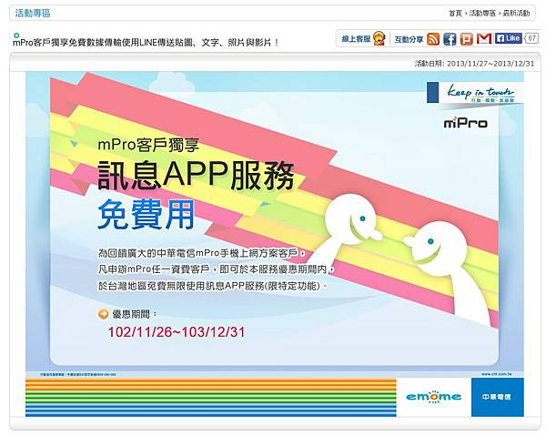 mpro免費使用LINE-001.jpg