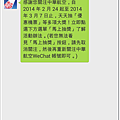 Screenshot_2014-02-26-16-19-03.png