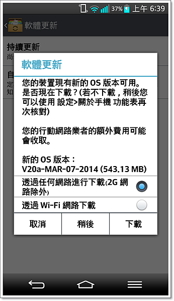 Screenshot_2014-03-14-06-39-34.png
