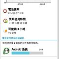 Screenshot_2014-03-14-06-26-27.png