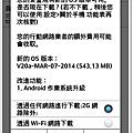 Screenshot_2014-03-16-09-43-02.png