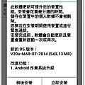 Screenshot_2014-03-16-09-49-30.png