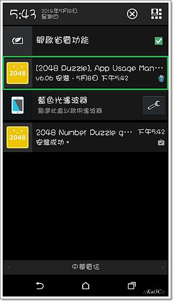 Screenshot_2014-05-08-17-43-05