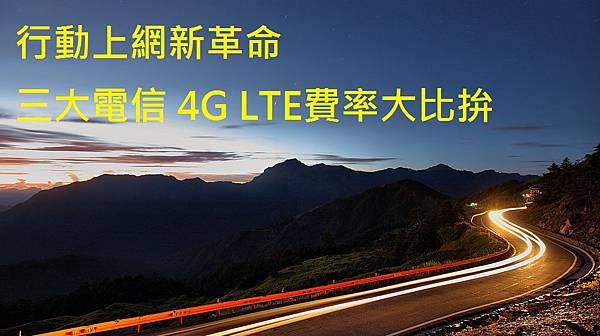 4G費率標題圖
