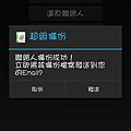 Screenshot_2014-07-30-08-37-42