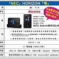 NEC介紹.jpg