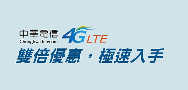 中華4G.png
