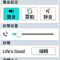 Screenshot_2014-11-22-11-54-23.png