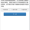 Screenshot_2014-12-02-09-15-43.png