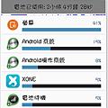 Screenshot_2014-12-02-09-45-45.png