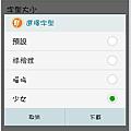 字體操作-變更字體.png