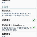 鎖定螢幕-顯示資訊.png