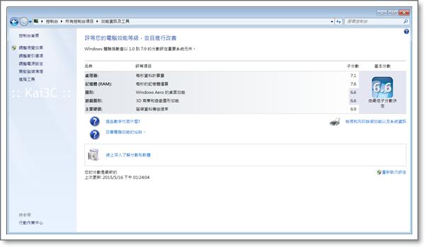 Windows效能評分.png