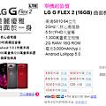 LG G FLEX2