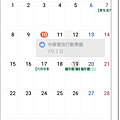 行事曆-1.png