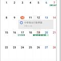 行事曆-1