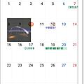 行事曆-2