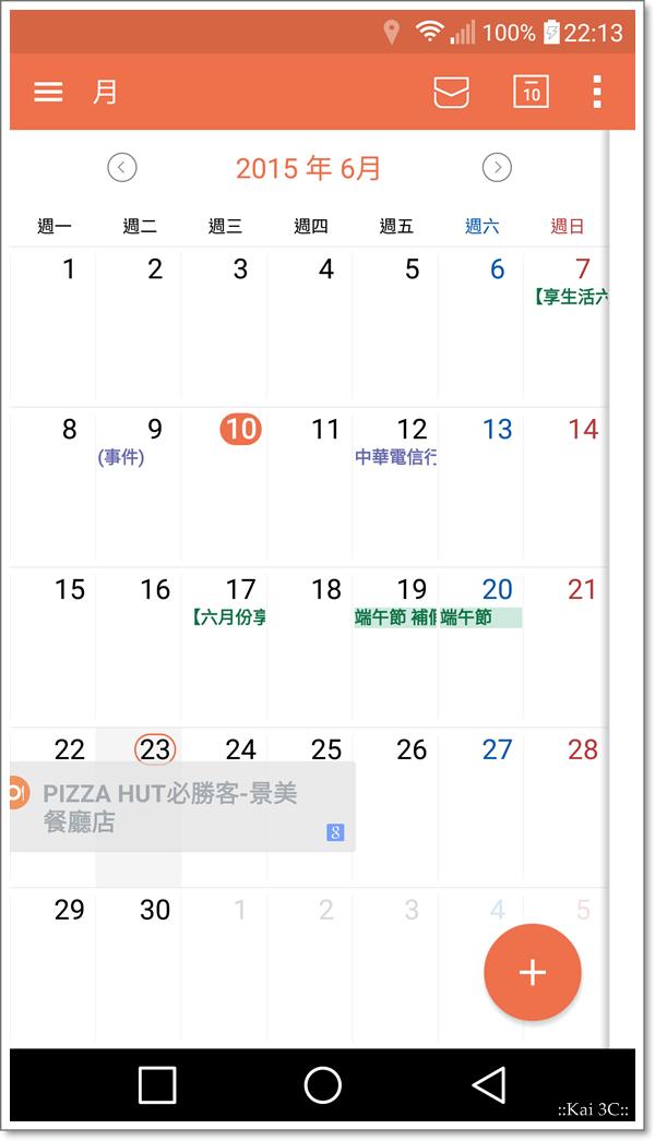 行事曆-8