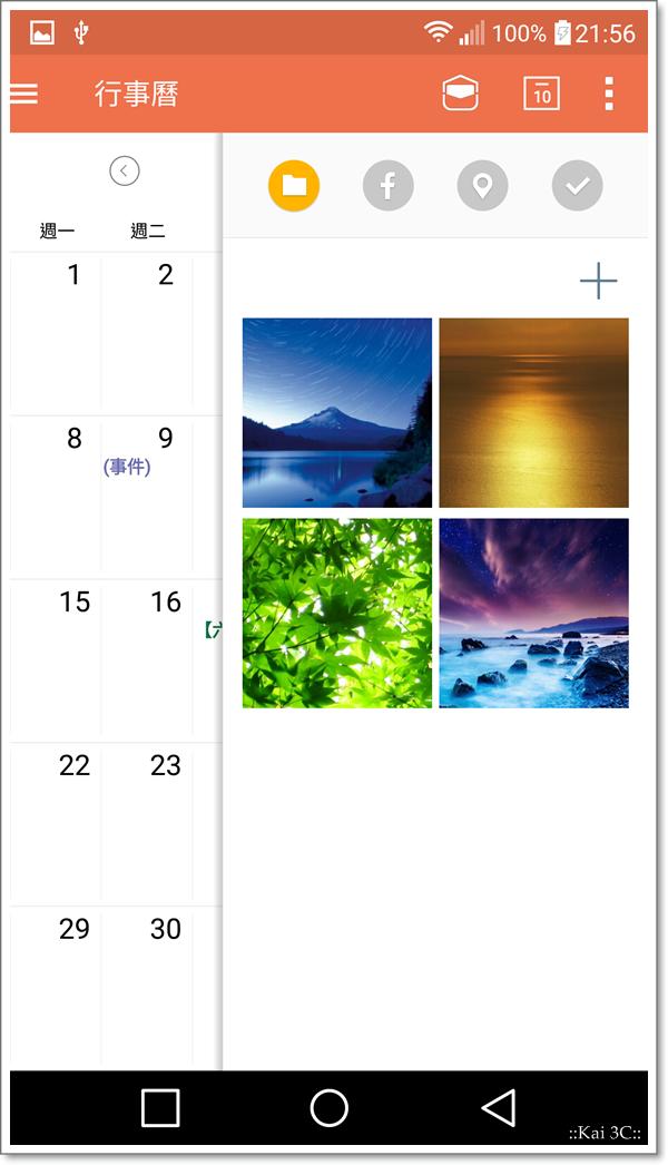 行事曆-6