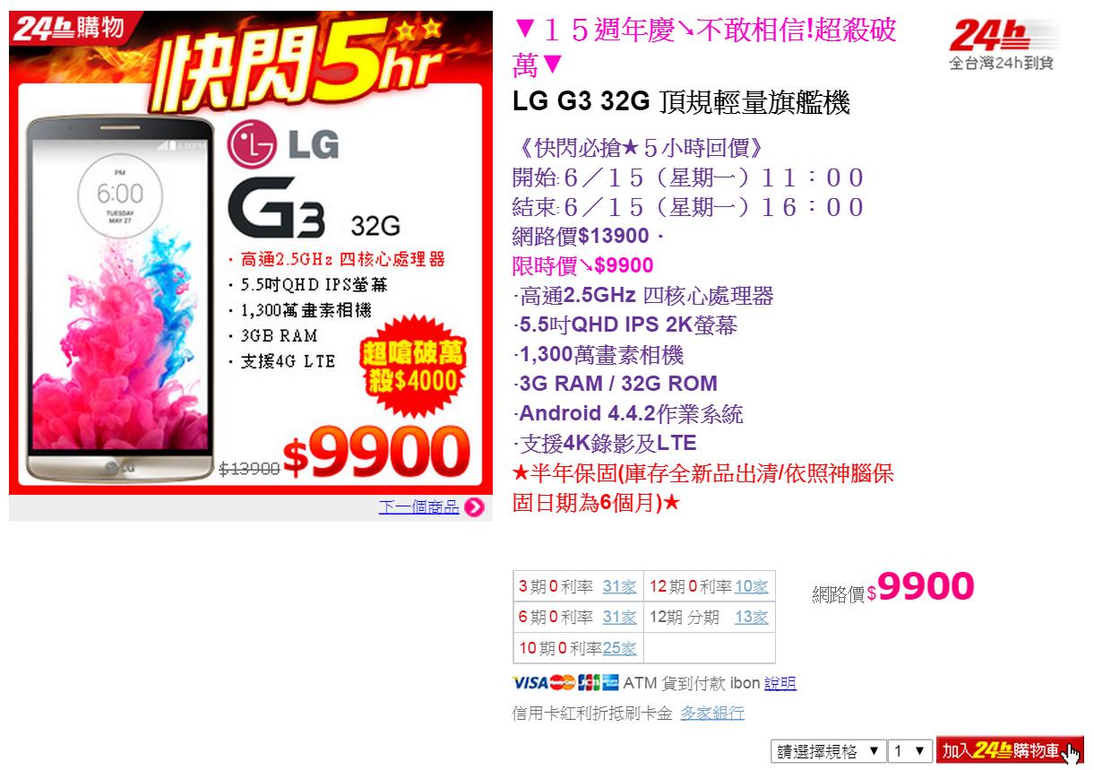 G3 32GB