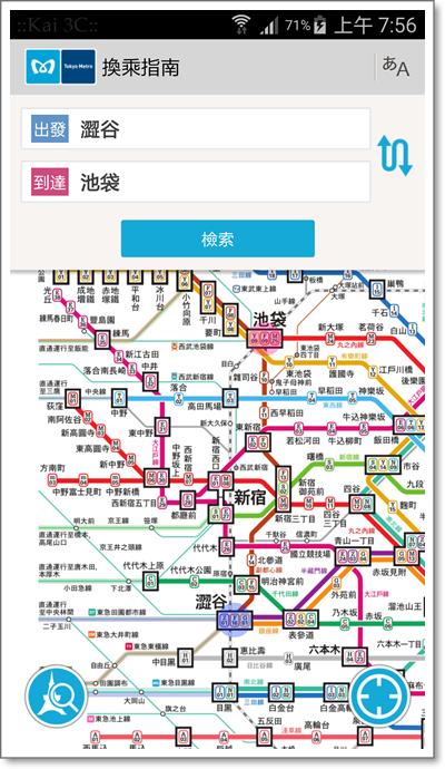 東京地鐵遊客乘車指南-7