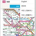東京地鐵遊客乘車指南-3