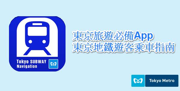 東京地鐵遊客乘車指南-首圖