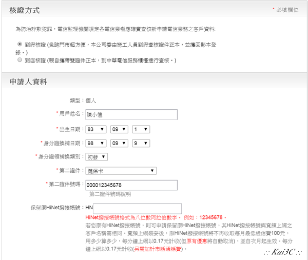 申請光世代006.png