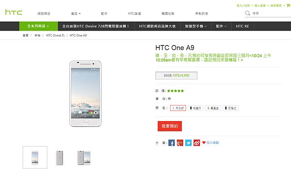HTC One A9 售價