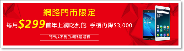 FireShot Capture 18 - 遠傳電信 FETnet - 網路門市 - 促銷活動 - 商品_ - http___www.fetnet.net_estore_shopping_act.do