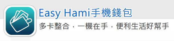 Easy Hami