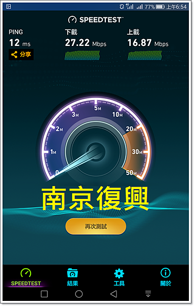南京復興.png