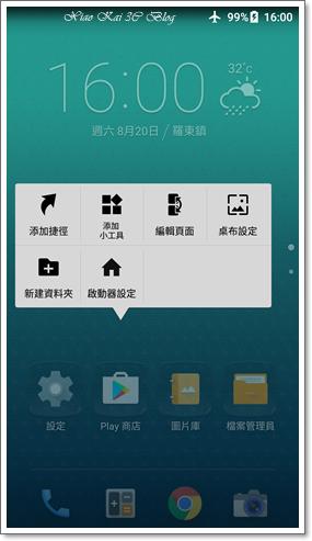 Screenshot_20160820-160030.png