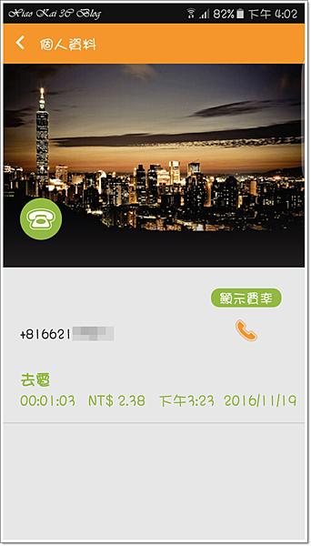 Screenshot_20161210-160255.png